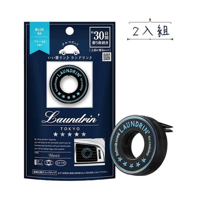 日本Laundrin朗德林車用芳香劑-Bule66-2入