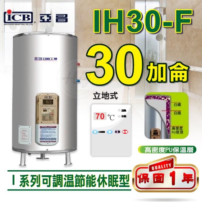 亞昌【I系列 可調溫休眠型】立地式 30加侖IH30-F儲存式電熱水器