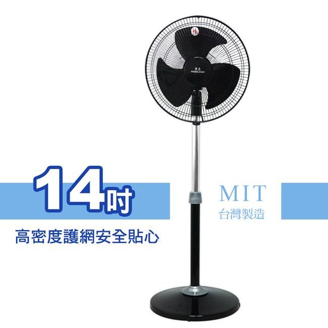 【東亮】14吋強化金屬管立扇 TL-1461