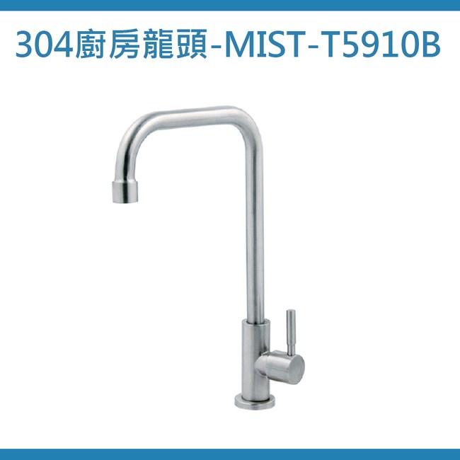 【MIDUOLI米多里】304廚房龍頭MIST-T5910B