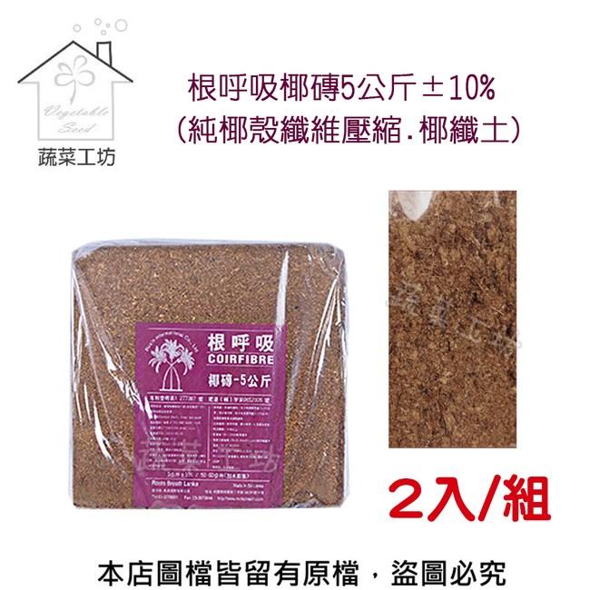 根呼吸椰磚5公斤±10%  2個/組