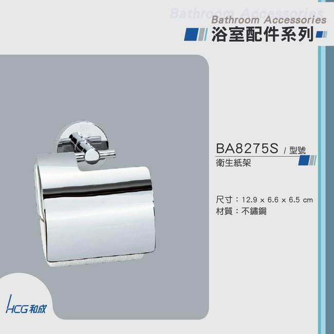 和成 HCG 不鏽鋼捲筒衛生紙架 BA8275S