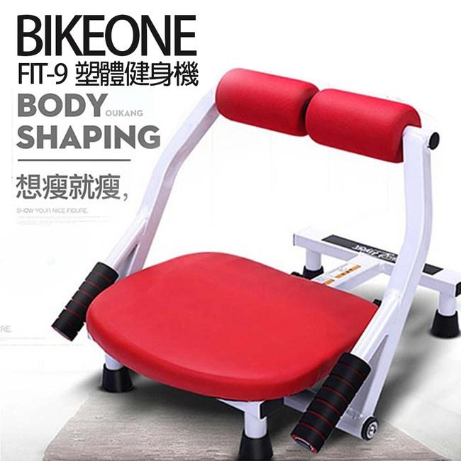 BIKEONE FIT-9 全能塑體健身機