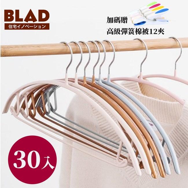 【BLAD】高質感加厚多功能防滑無痕毛衣衣架(超值30入組)北歐米
