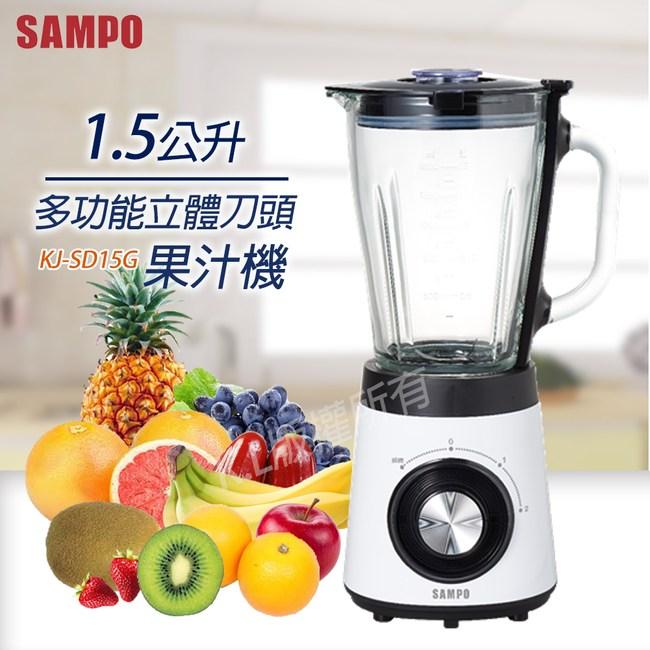 【SAMPO聲寶】 多功能立體刀頭果汁機 KJ-SD15G