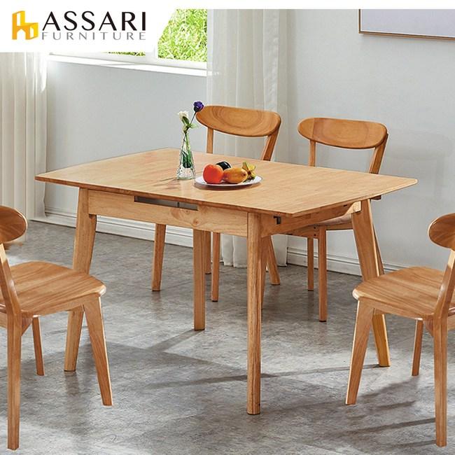 ASSARI-日美伸縮實木餐桌(寬100~130x深80x高75cm)