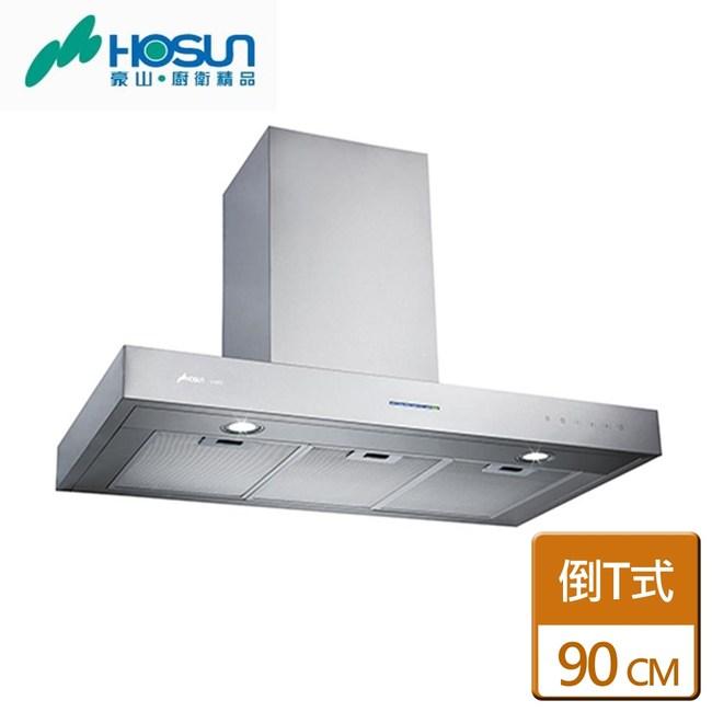 【豪山】金屬觸控歐化T型排油煙機 90CM-V-980290CM