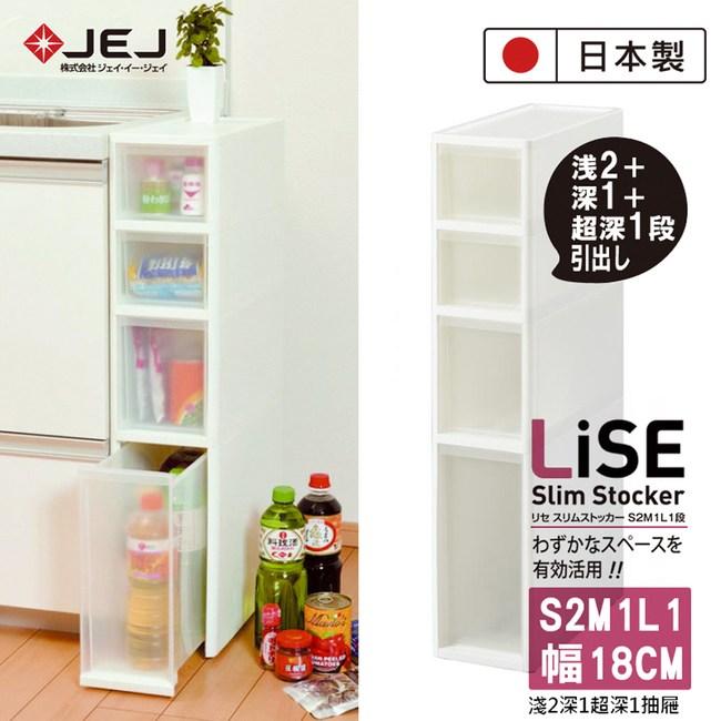 日本JEJ SLIM系列 小物隙縫抽屜櫃-18公分寬 S2M1L1