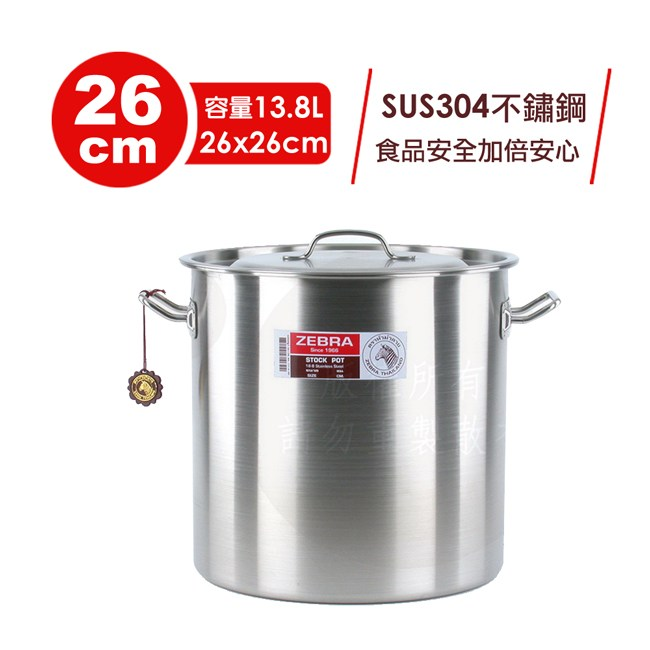 【ZEBRA斑馬】26公分不鏽鋼深型魯桶(26x26cm/13.8L)