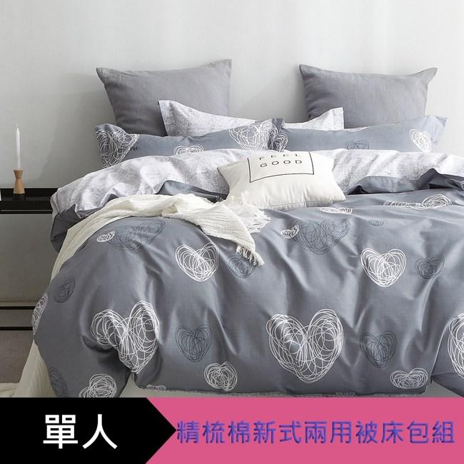 【eyah】100%寬幅精梳純棉新式兩用被單人床包四件組-心靈療癒-灰