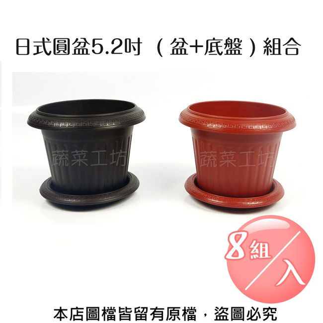 日式圓盆5.2吋( 盆+底盤 ) 組合-8組/入鐵砂色