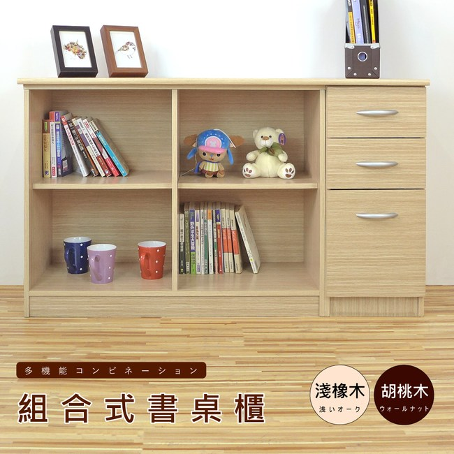 【Hopma】日式多功能書桌-淺橡木
