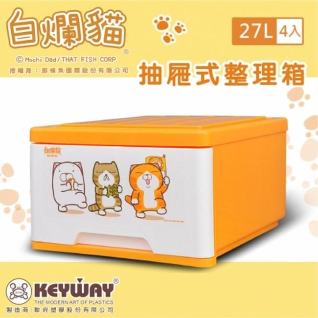 【dayneeds】白爛貓抽屜式整理箱 27L/四入