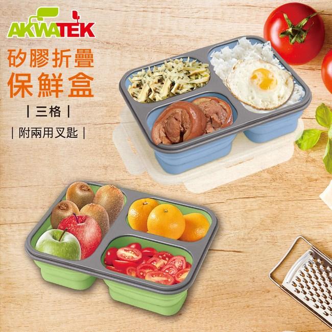 AKWATEK 三格矽膠摺疊保鮮盒 AK-03033