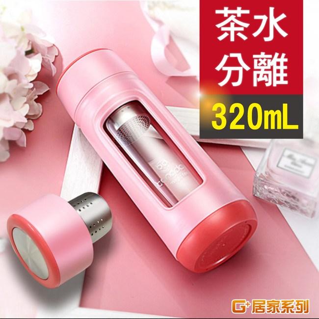 【G+居家】MAGIC TEA 濾茶隨身瓶 320ML 甜蜜粉