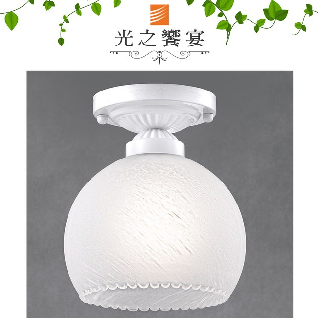 【光之饗宴】單燈吸頂燈