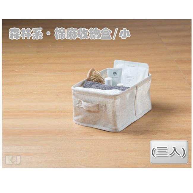 【森林系】棉麻.收納盒(小)(三入)