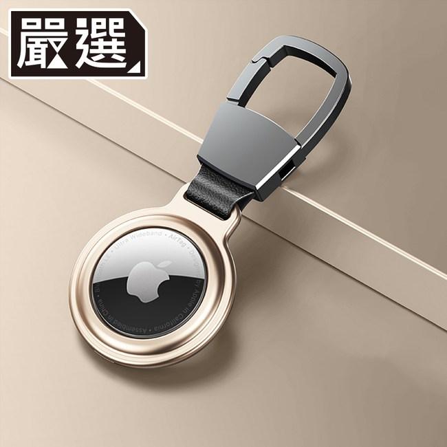 嚴選 AirTag 鋁合金磁吸金屬雙面耐衝擊保護殼/鑰匙扣 消光金