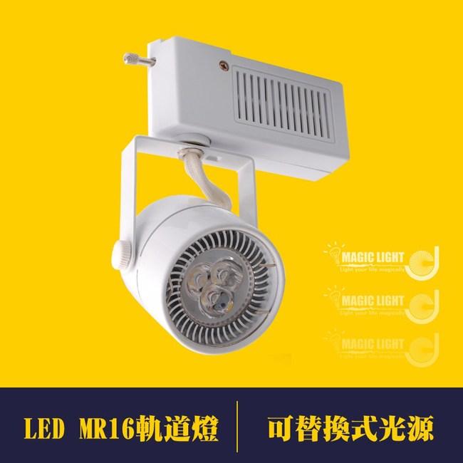 【光的魔法師】LED MR16軌道燈 5W(本體白)白光