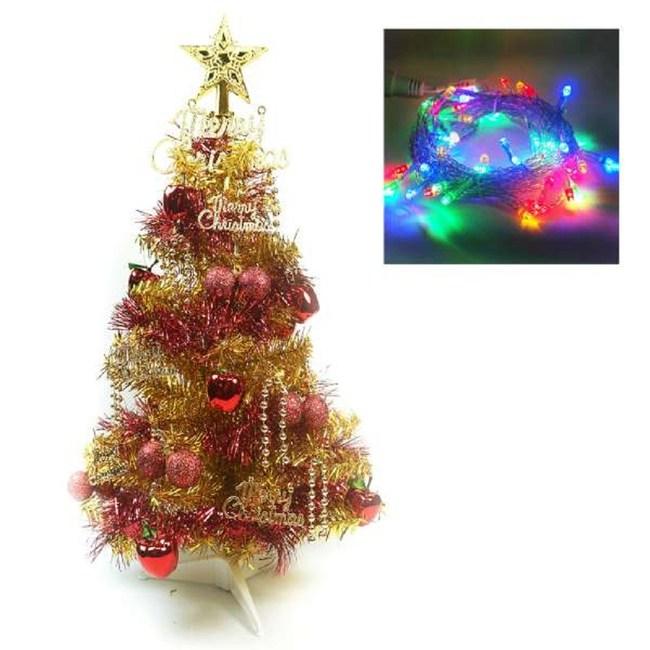 【摩達客】台灣製繽紛2尺(60cm)金色金箔聖誕樹+紅蘋果純金色系+LED50燈彩光插電燈