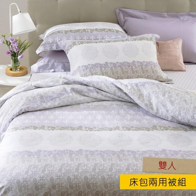 HOLA 禾琳紫純棉床包兩用被組 雙人