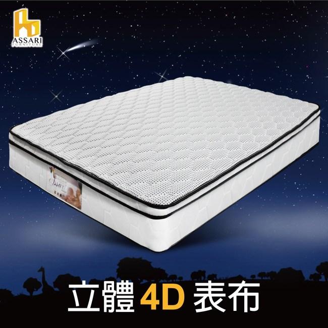 ASSARI-感溫4D立體三線獨立筒床墊(雙人5尺)