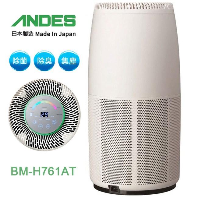 日本 ANDES Bio Micron 空氣清淨機 BM-H761AT