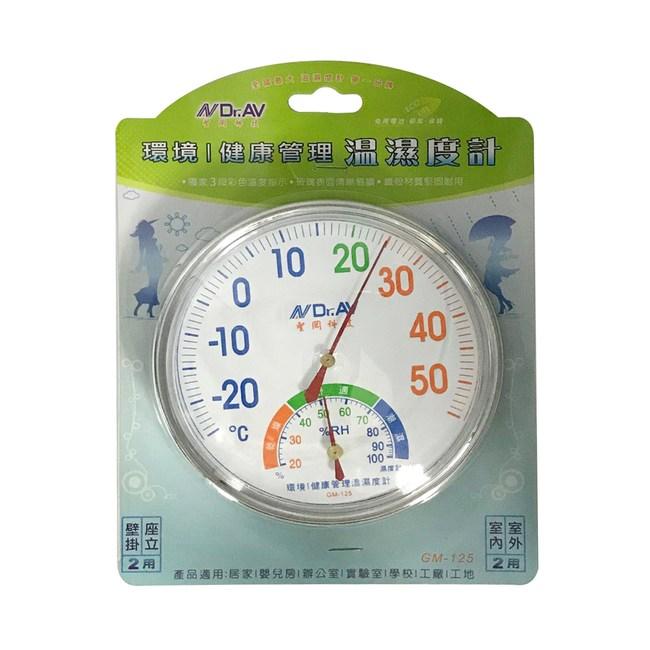 環境 健康管理溫溼度計 大 GM-125