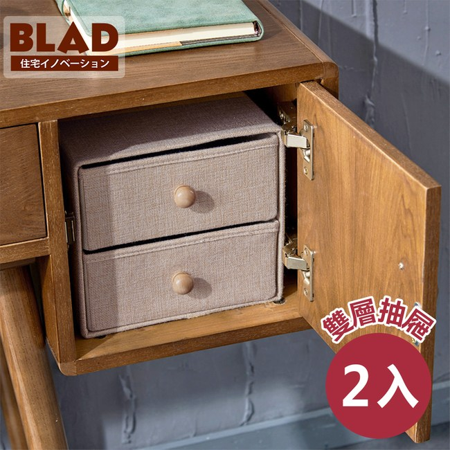 【BLAD】日系高級京都風加厚棉麻雙層抽屜式收納置物盒-超值2入米