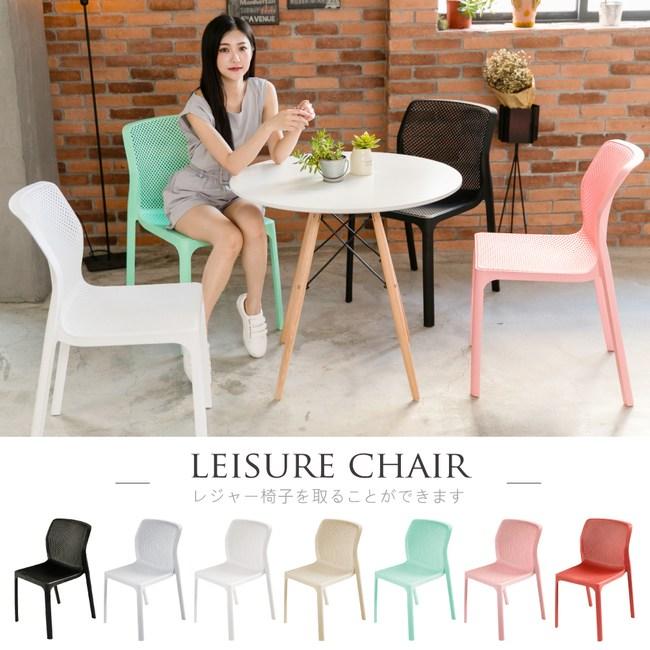 【家具+】吉恩美式繽紛洞洞舒適休閒椅餐椅/戶外椅(7色任選)紅色