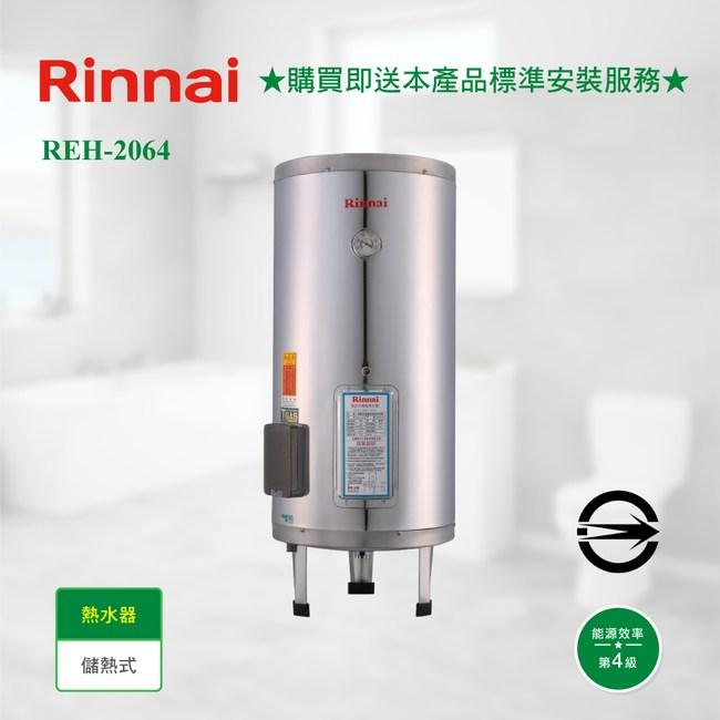 【林內】REH-2064儲熱式20加侖電熱水器(不銹鋼內膽)