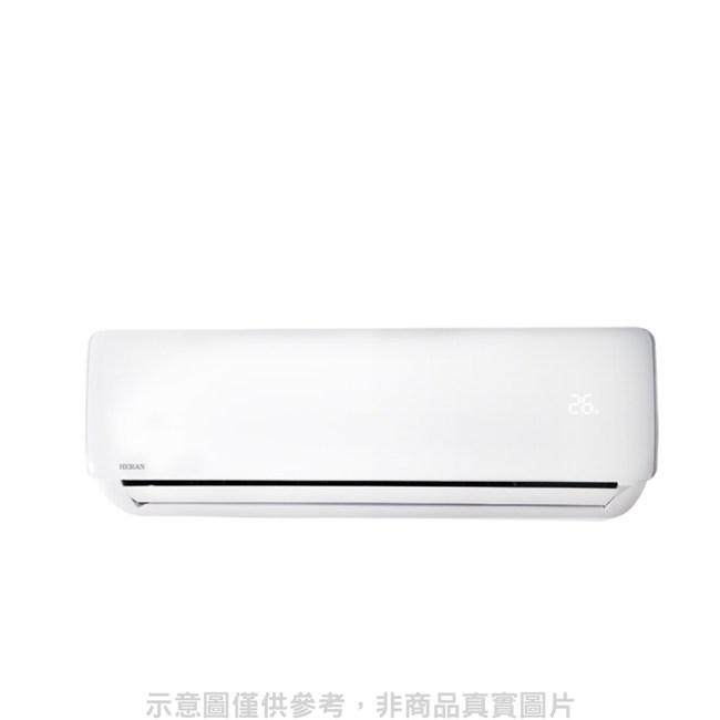 (含標準安裝)禾聯定頻分離式冷氣15坪HI-91C/HO-915