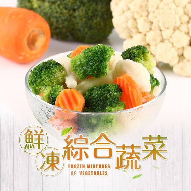 【愛上新鮮】鮮凍綜合蔬菜5包組(200g±10%/包)