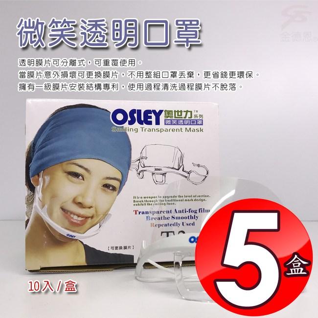 金德恩 台灣製造 5盒奧世力微笑透明口罩/10入/盒/SGS檢測/CP盒