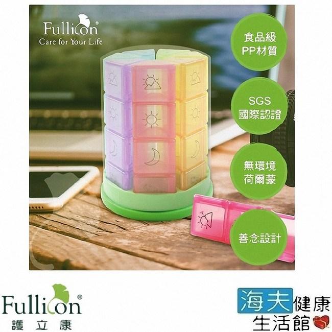 【海夫健康生活館】護立康 七日立式 圓形 保健盒 收納盒(MB024)