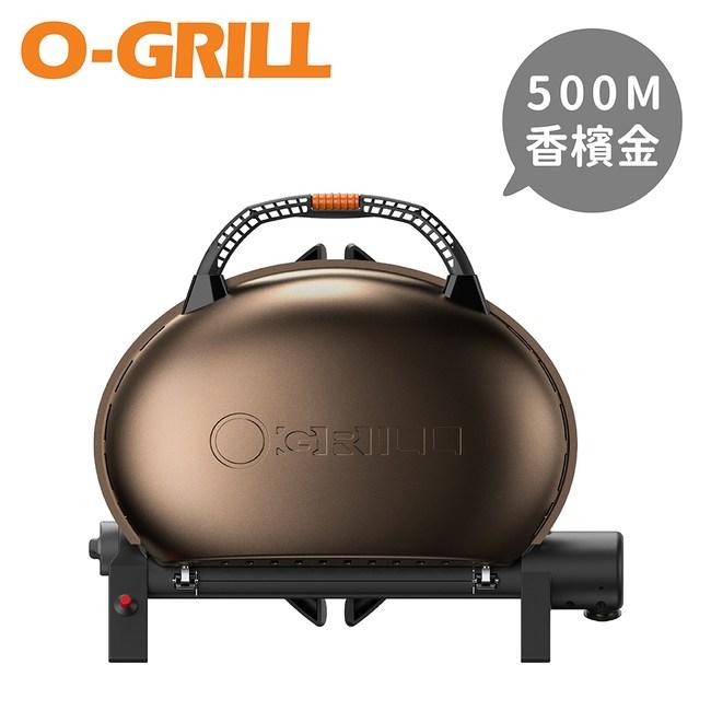 O-Grill 500M型 美式時尚可攜式瓦斯烤肉爐香檳金