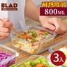 【BLAD】歐洲皇家高耐熱加厚玻璃保鮮盒800ml(超值3入組)800ml