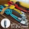 Apple Lightning 8Pin 皮革充電線 鋁合金 皮紋 傳黃色