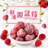 【愛上新鮮】鮮凍覆盆莓20包組(200g±10%/包)