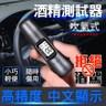 高準度便攜型充電式酒精測試器(酒測器)