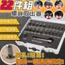 【功夫】螺絲取出器-六角高速鋼(22入組)