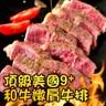 【愛上新鮮】頂級美國9+和牛嫩肩牛排2片組(200g±10%/片)