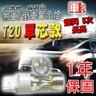 車的LED 勁亮 T20單芯 爆閃6LED 魚眼燈 30w 白光(單入)