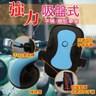 東泰WT-521強力吸盤式手機/導航夾