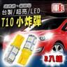 車的LED系列 高亮度9SMD黃光 T10 款 (兩入組)
