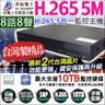 【KingNet】監視器攝影機 8路主機 昇銳 HQ機種 500萬
