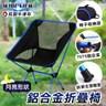 【WIDE VIEW】戶外鋁合金月亮型折疊椅(CH-8)