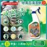 (2瓶超值組)【吹苔清】青苔清潔劑(噴槍型550ml/瓶)*2瓶(550ml/瓶)*2瓶