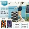 【韓版】印花款行李箱彈力布保護套22吋(2件組)彩色波紋+黑白數字