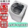 【台灣三洋SANLUX】6.5KG單槽洗衣機 ASW-87HTB